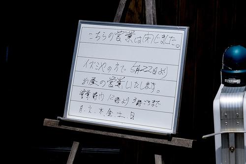 しゅんちょう-1405101