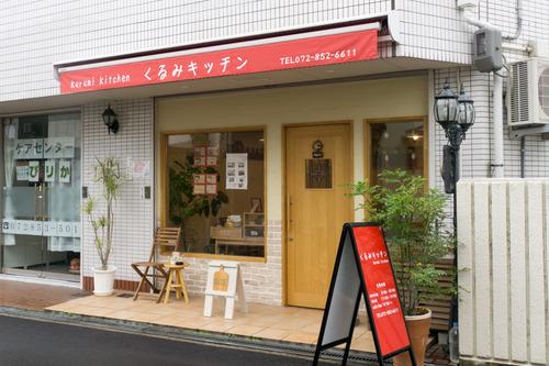 くるみキッチン-15120301
