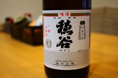 重村酒造-穂谷130426_03