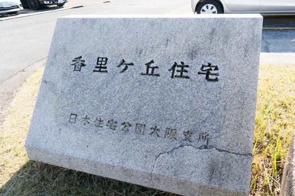 香里ケ丘住宅ビフォー-80