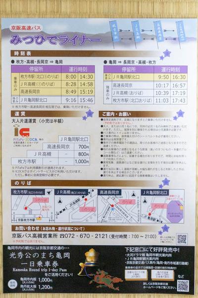 亀岡2-2004061