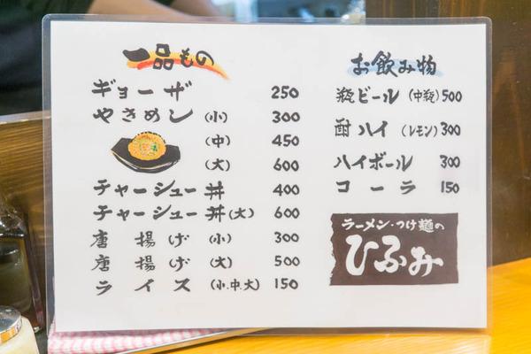 ひふみ-1701165