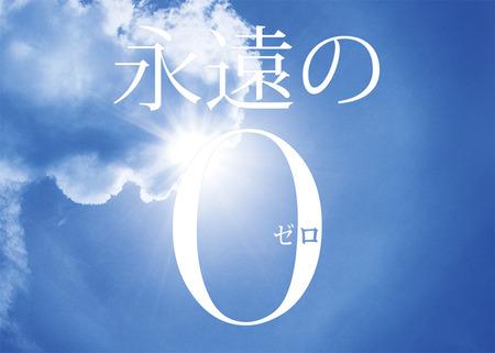 WEB用「永遠の0」ロゴ