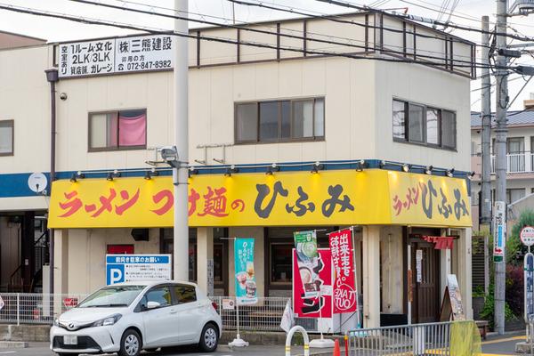 ひふみ-2005211