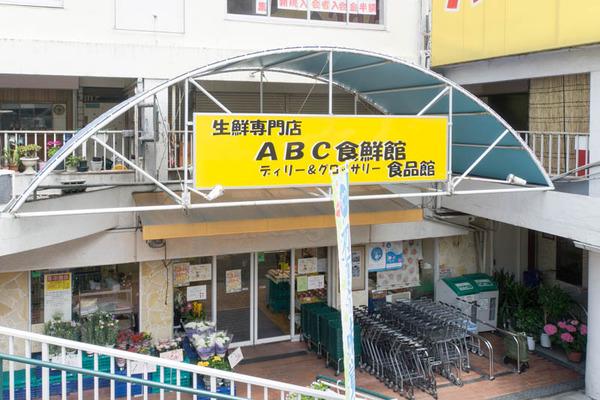 ABC食鮮館-1605272