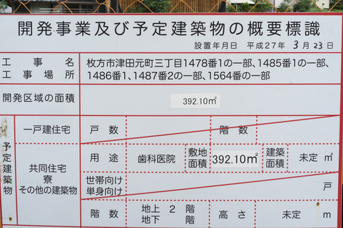 くにみ坂デンタルクリニック-15051908