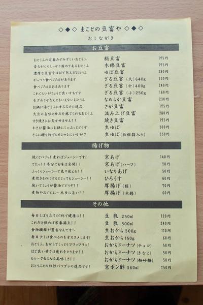 豆腐-2002051-2