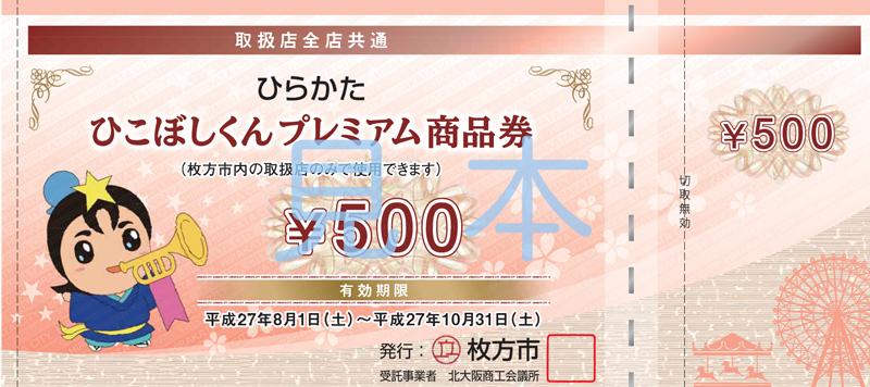 枚方市内で総額14億円が動く!ひ...