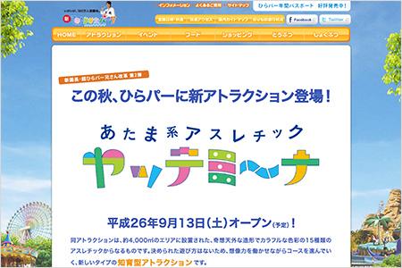 ヤッテミ〜ナ05
