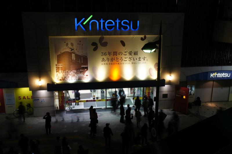 「ニチイ」「松坂屋」「西武」「イズミヤ」市駅にあった近鉄百貨店の場所に入るかもしれなかった商業施設はどれとどれ?【ひらかたクイズ】