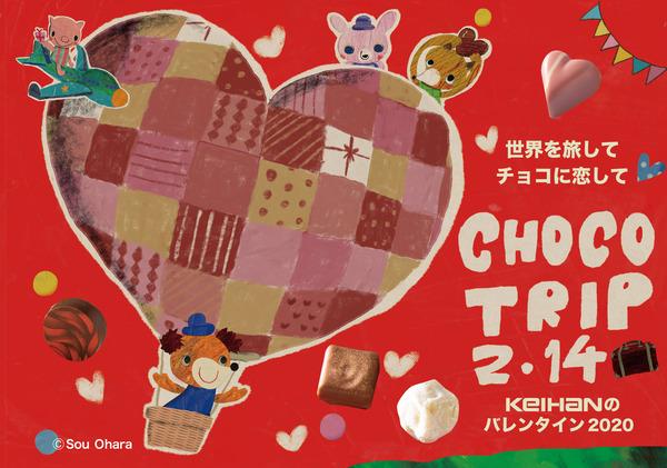 【百貨店】2020バレンタイン表紙