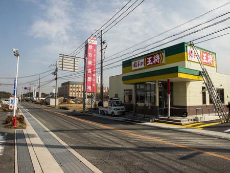 餃子の王将-1402205