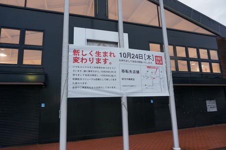 ユニクロ枚方店131025-04