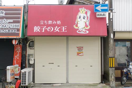 餃子の女王-15112503