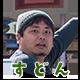メテオ眺望(すどん)