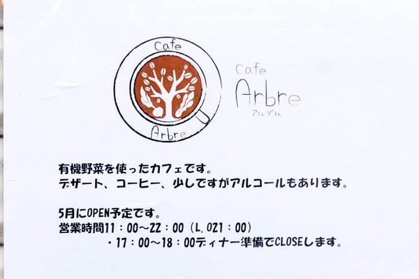 アルブル-1704185