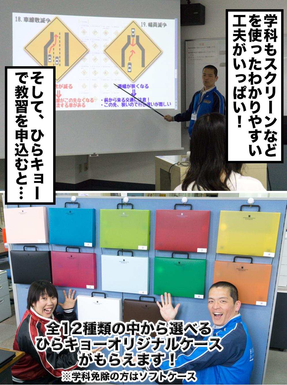 枚方自動車教習所-12