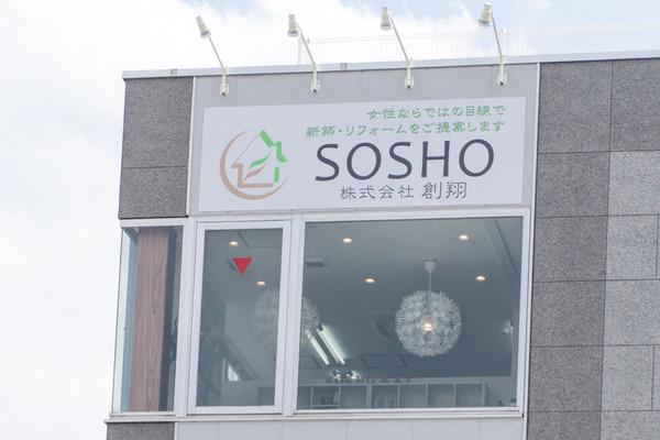 創翔_SOSHO-2