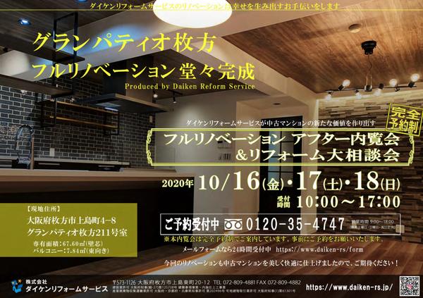 スクリーンショット 2020-10-13 14.18.09