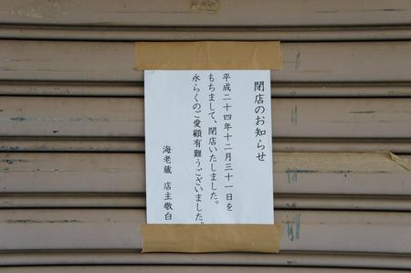 うずしお市場130107-12