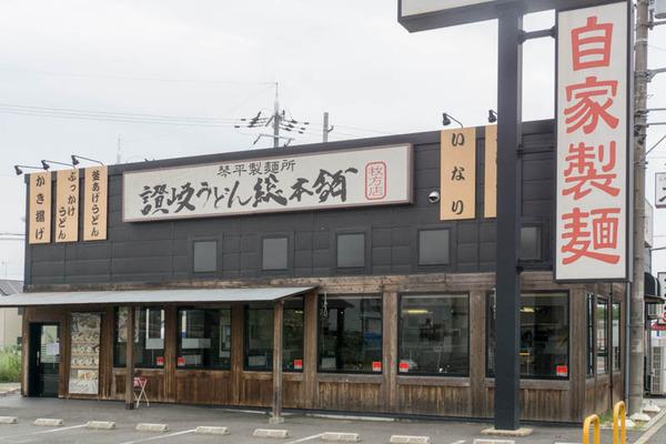 琴平製麺所-1609123