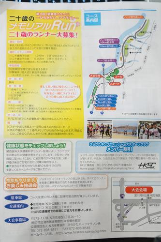 ひらかたハーフマラソン-15090402