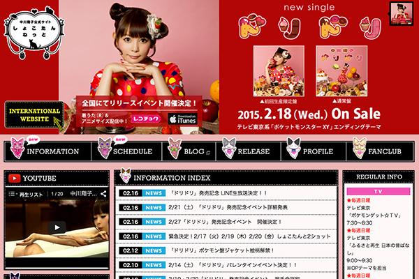 中川翔子公式サイト
