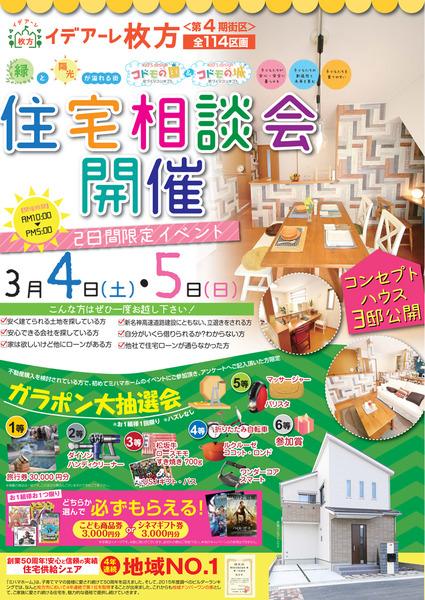 0224イデアーレ枚方B4_表-(1)