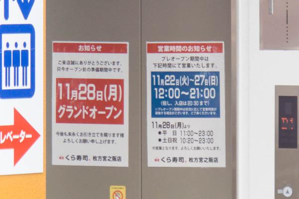 くら寿司枚方宮之阪-1611229