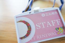 エル枚方STAFF-1