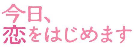 今日、恋をはじめます_タイトルロゴ
