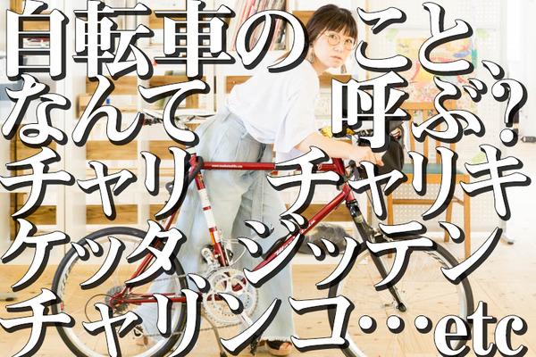 自転車-1707101