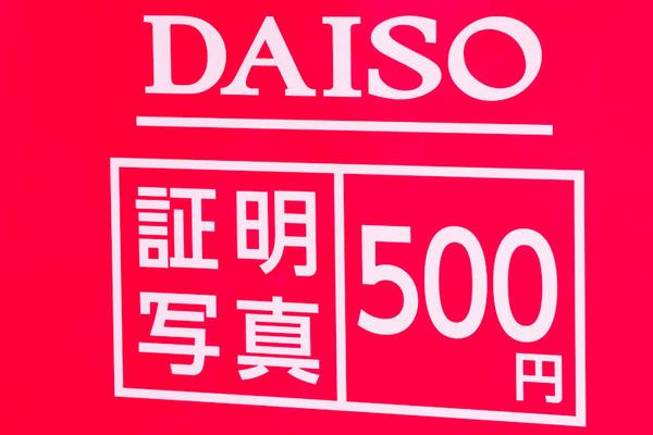 ダイソー-1706293
