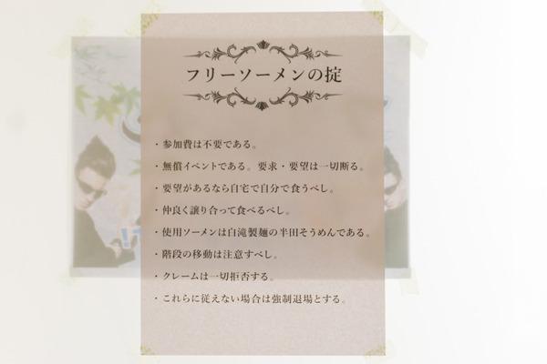 ○フリーソーメン-20
