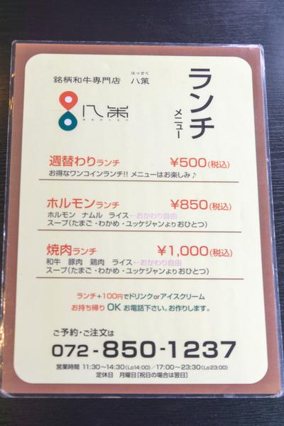 八策-16032501
