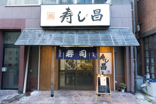 20180625_飲み屋取材_寿司昌_炭火焼肉さか元-4