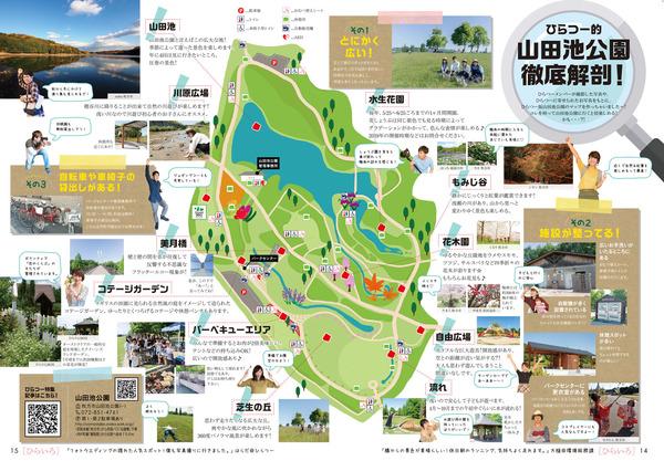 p14-15最終稿:山田池公園_190226