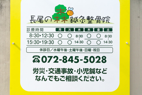 長尾の森-15032410