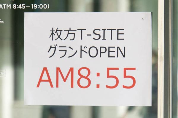 T−SITEオープン