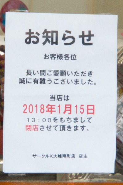 20171221サークルK大峰南町店-5