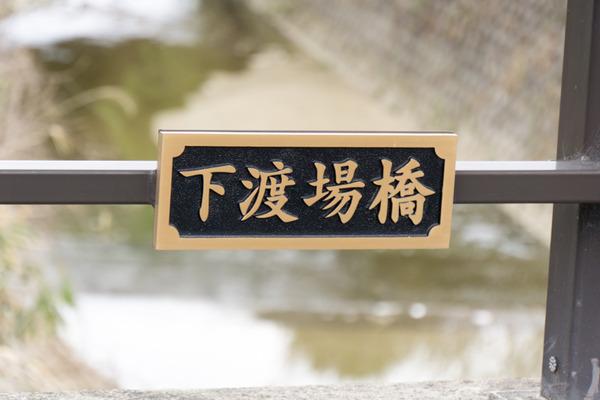橋-16032501