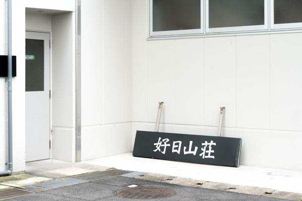 好日山荘-1904262