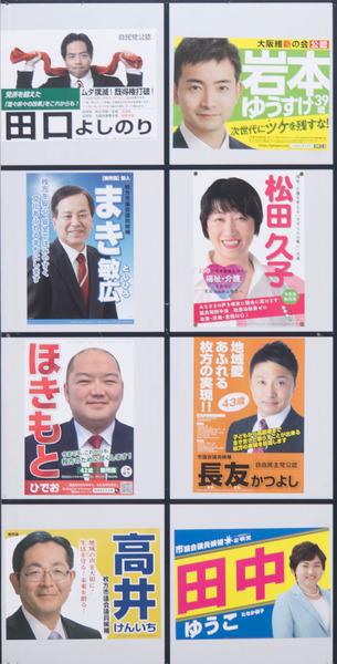 選挙-1904154
