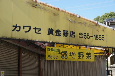 スーパーカワセ黄金野店130920-07