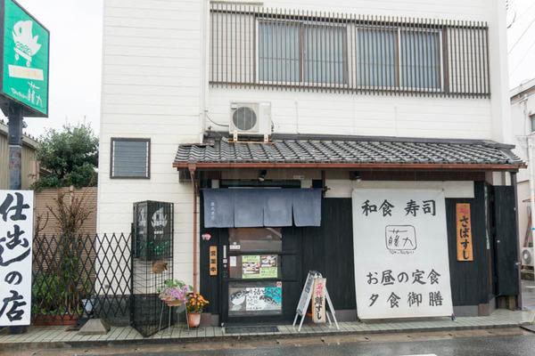 藤九寿司4-1604075