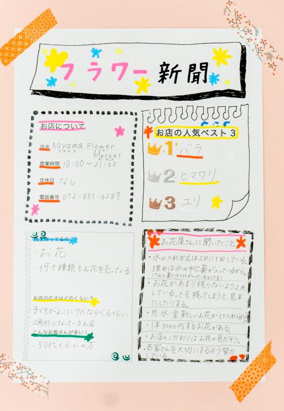 キッズ新聞-4