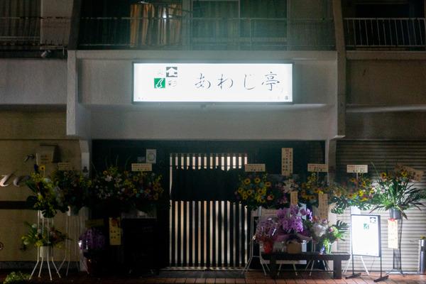 あわじ-2010155