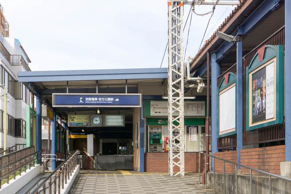 枚方公園駅-1810221