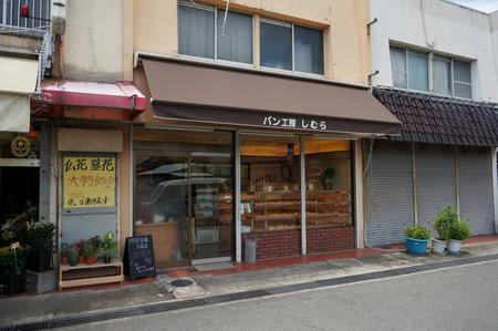 ぱん工房しむら130719-03