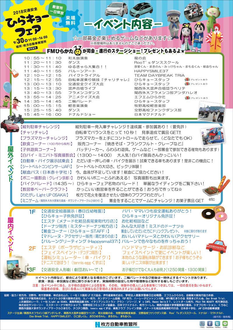 オモテ-2017ひらキョーフェア